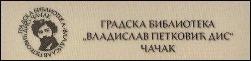 biblioteka-cacak
