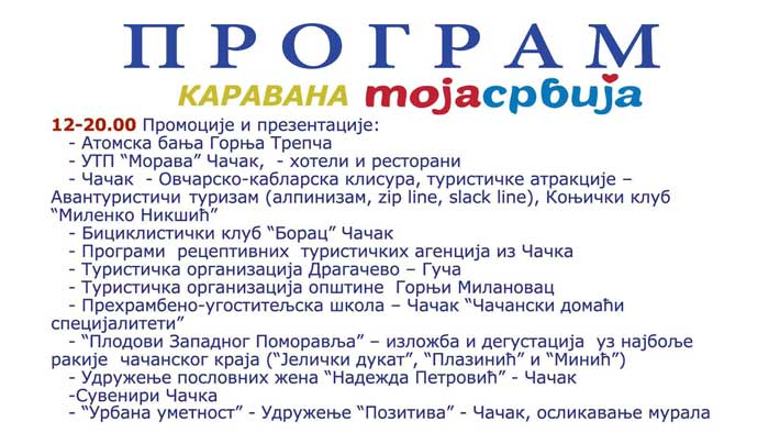 KARAVAN-MOJA-SRBIJA-U-ČAČKU---PROGRAM-3