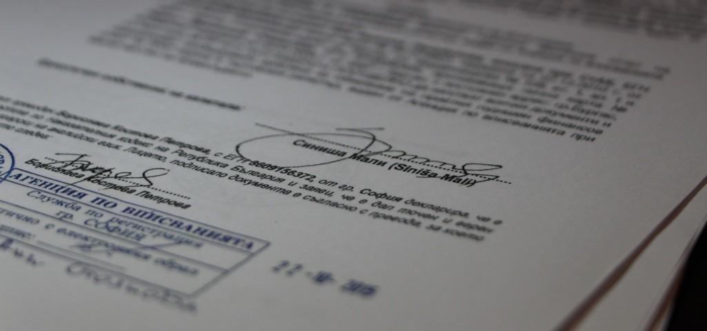 Potpis-Sinisa-Mali-1025x480