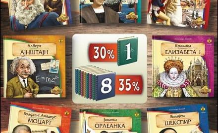 Male-knjige-o-velikim-ljudima-Baner-akcija