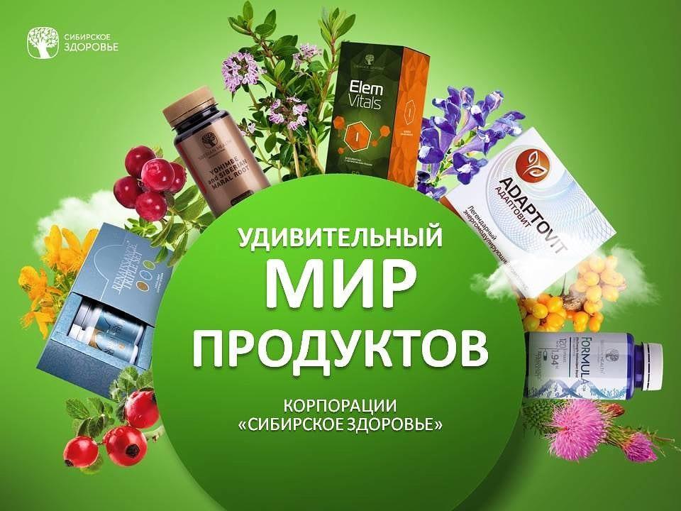 sibirsko_zdravlje3
