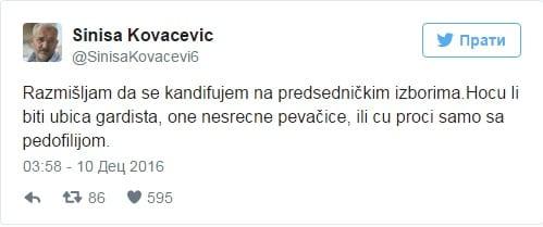 Janković, Jeremić