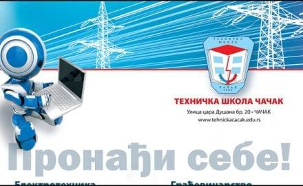 Plakat-Tehnicka-skola-