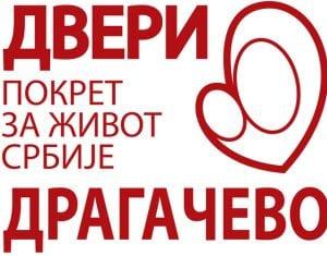 Српске-Двери-Драгачево