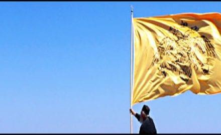 sveta-gora-zastava
