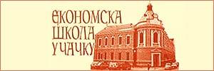 ekonomska-skola-Cacak-2
