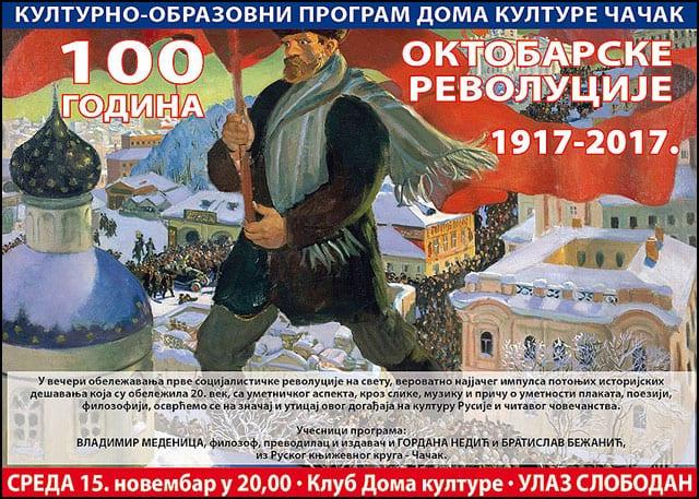 Oktobarska-revolucija-plakat