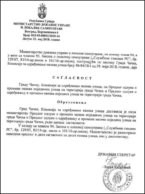 Ministarstvo-saglasnost