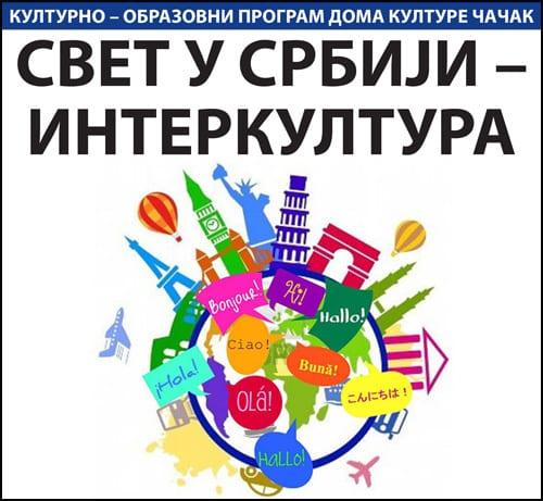 svet-u-srbiji-x