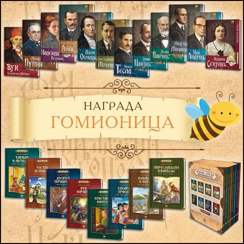 nagrada_gomionica-pčelica